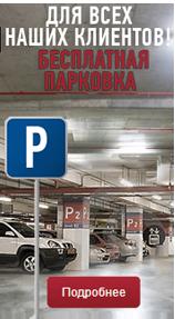 Бесплатная парковка для клиентов